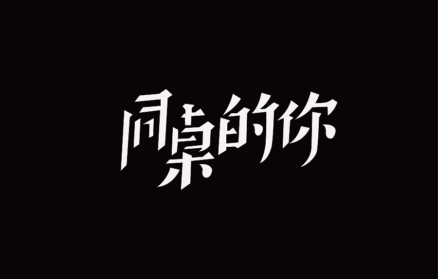 chinesefontdesign.com 2016 10 12 22 25 29 126+ Cool Chinese Font Style Designs That Will Truly Inspire You #.67