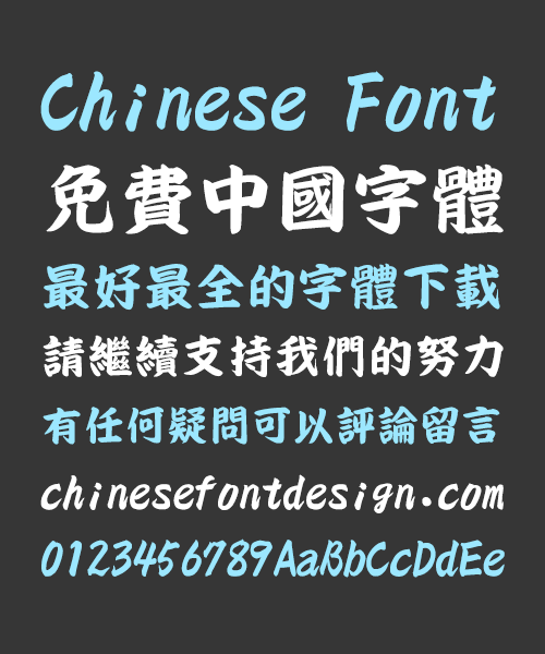 chinesefontdesign.com 2016 10 13 17 56 56 CRC & C Bold Regular Script Chinese Font Traditional Chinese Fonts Traditional Chinese Font Regular Script Chinese Font