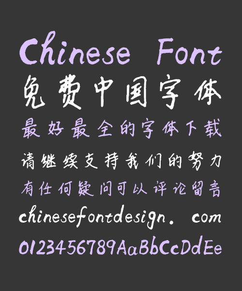 School days Pen Chinese Font-Simplified Chinese Fonts