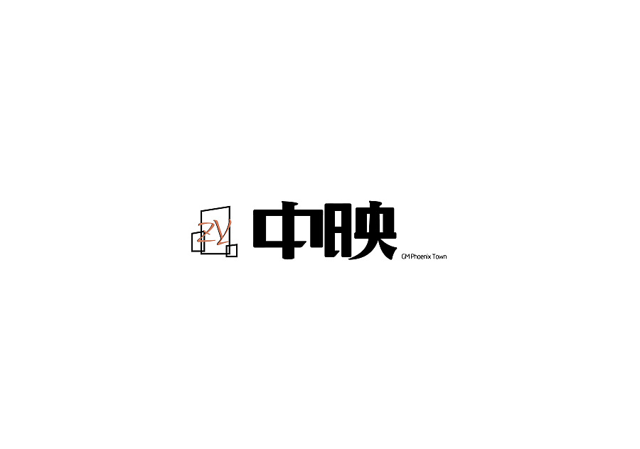117+ Wonderful idea of the Chinese font logo design  #.70