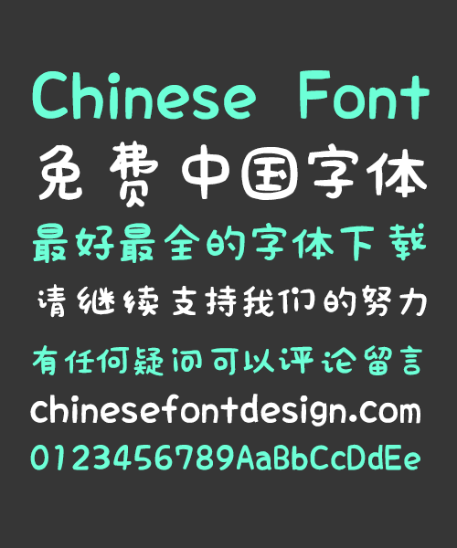 chinesefontdesign.com 2016 10 19 18 05 22 Adorkable Children(KFhimaji) Chinese Font Simplified Chinese Fonts Simplified Chinese Font Kids Chinese Font Cute Chinese Font