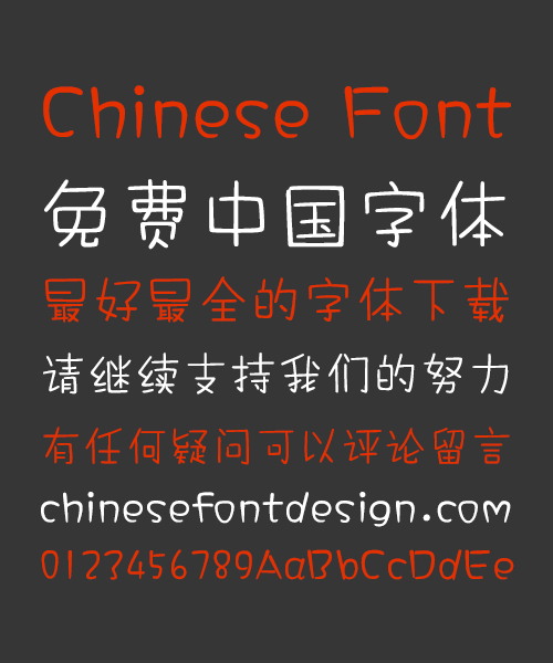 Super cute naive Chinese Font-Simplified Chinese Fonts
