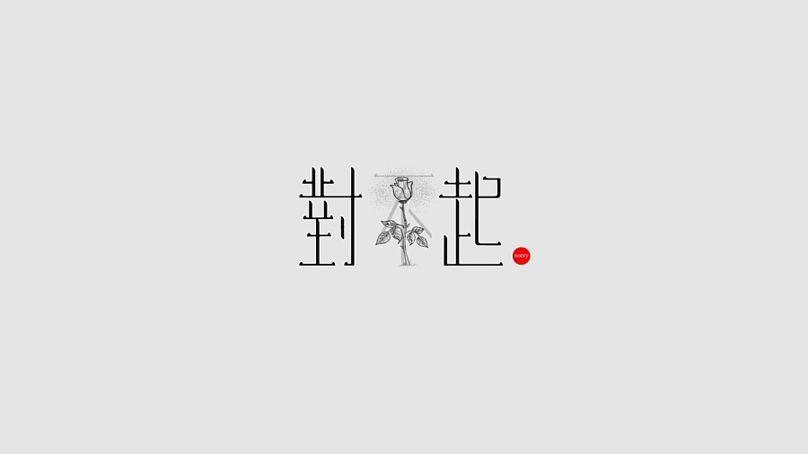 Unique Chinese font design practice