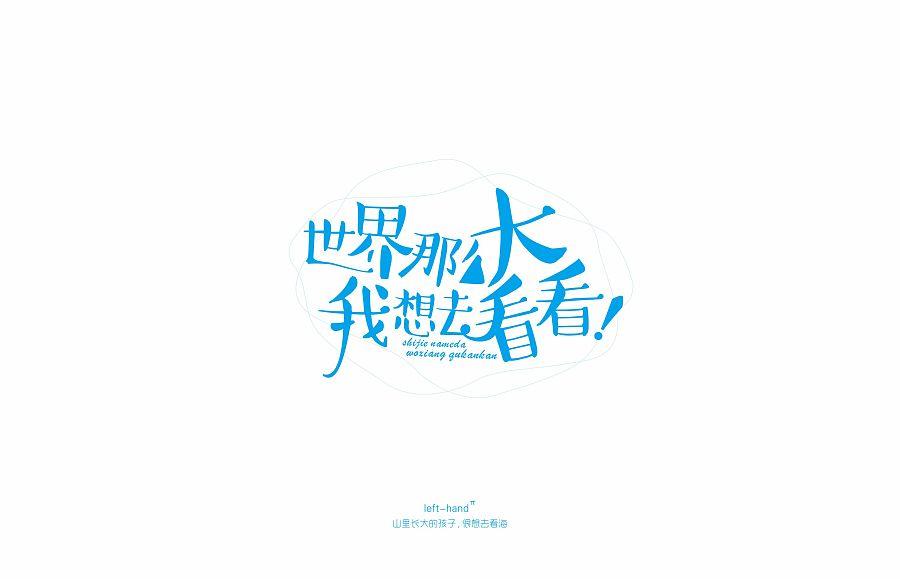 30+ Wonderful idea of the Chinese font logo design #.73