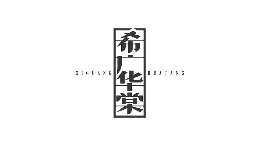 chinesefontdesign.com 2016 10 23 08 43 16 30+ Wonderful idea of the Chinese font logo design #.73