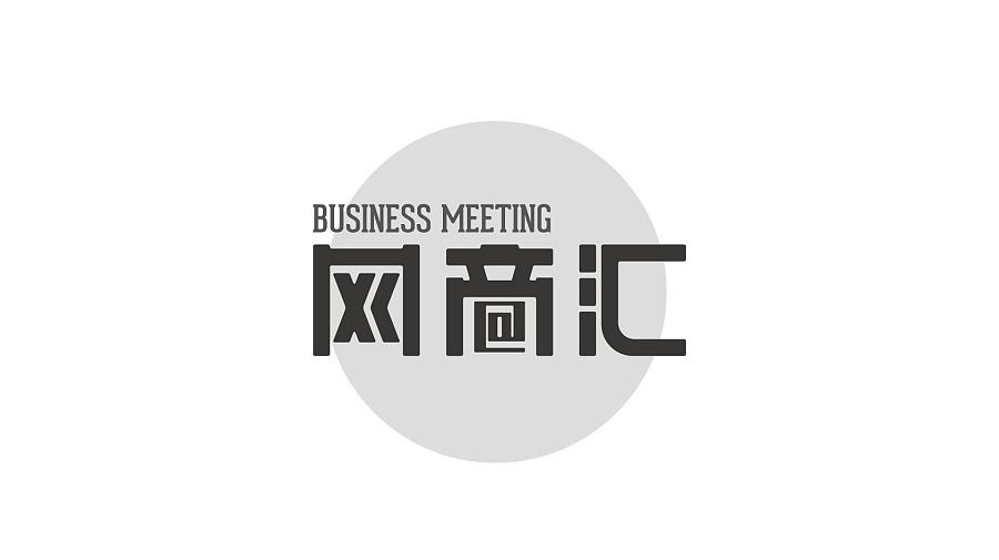 chinesefontdesign.com 2016 10 23 08 43 18 30+ Wonderful idea of the Chinese font logo design #.73