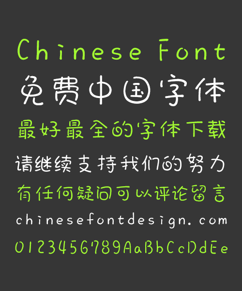 chinesefontdesign.com 2016 10 24 18 13 19 Aunnt Cute handwritten graffiti Chinese Font Simplified Chinese Fonts Simplified Chinese Font Kids Chinese Font Cute Chinese Font