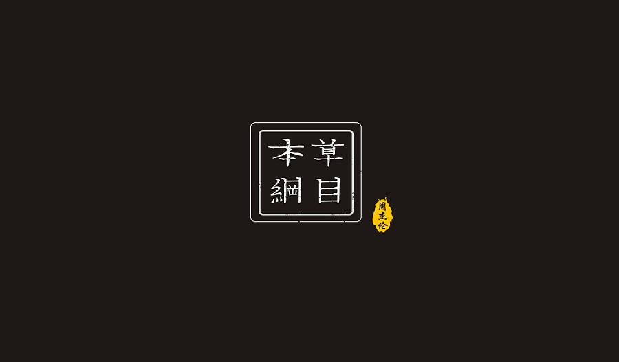 You like the Chinese font style design