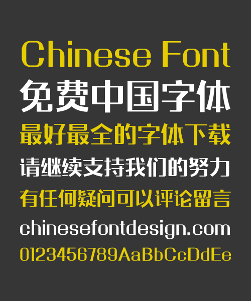 Standardization of ink (Benmo Chenhei) Chinese Font-Simplified Chinese Fonts