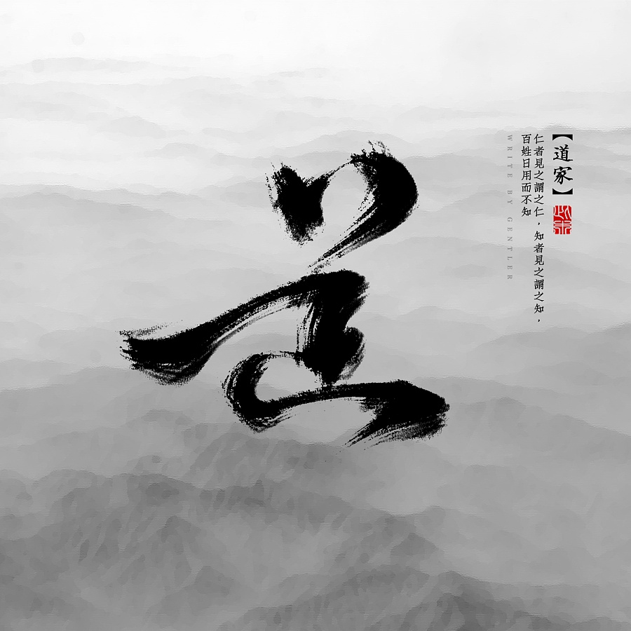 chinesefontdesign.com 2016 10 28 21 34 56 15P Very cool traditional Chinese brush calligraphy appreciation
