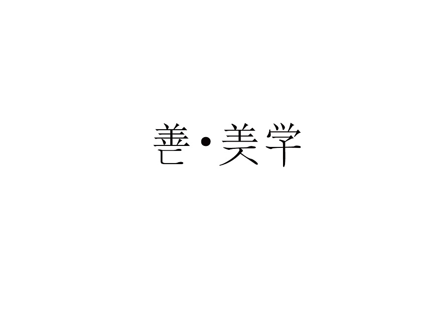 Design is a poem - Chinese font design