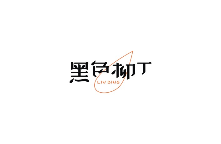 chinesefontdesign.com 2016 10 30 19 16 13 1 Use CorelDRAW to create Chinese font inspiration