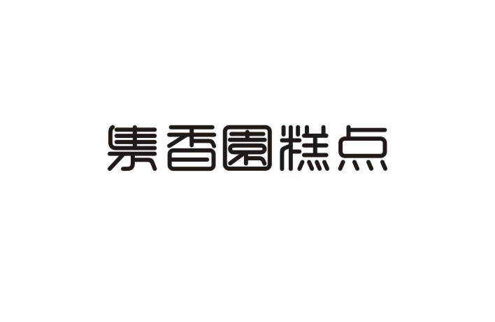 chinesefontdesign.com 2016 10 30 19 16 13 Use CorelDRAW to create Chinese font inspiration