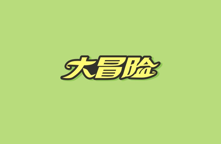 Use CorelDRAW to create Chinese font inspiration