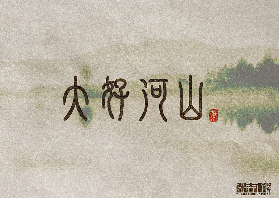 chinesefontdesign.com 2016 10 30 19 46 00 Seal Script Chinese Font Creative design, Chinese font transformation