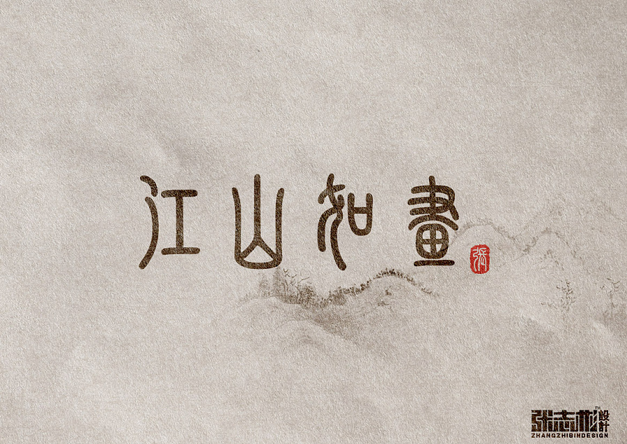 chinesefontdesign.com 2016 10 30 19 46 07 Seal Script Chinese Font Creative design, Chinese font transformation