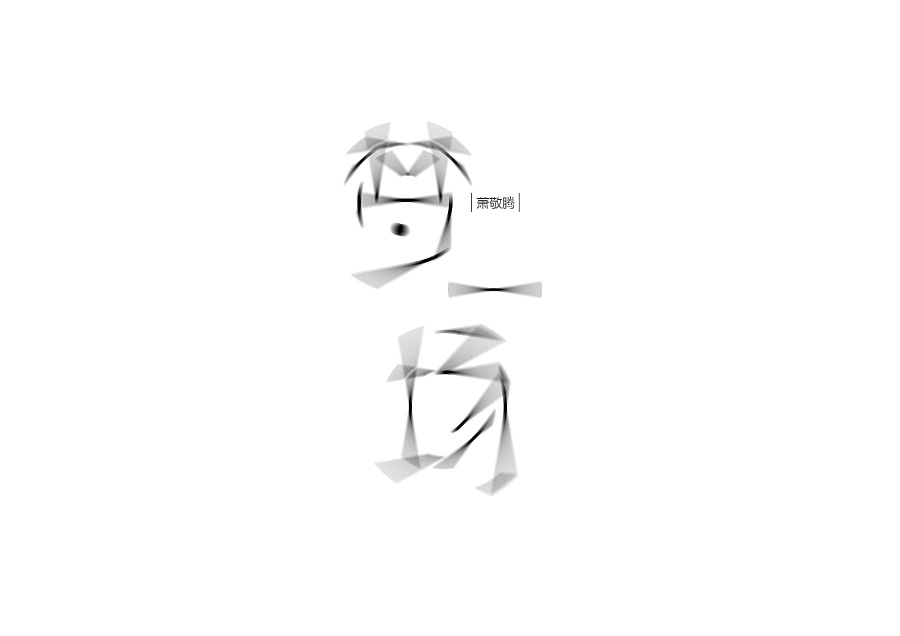chinesefontdesign.com 2016 10 31 18 16 03 Beautiful Chinese font design case