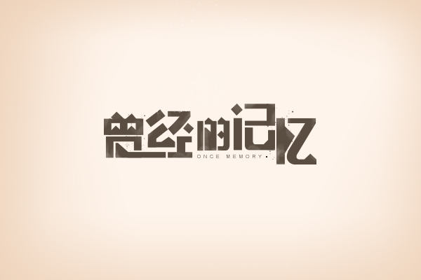 chinesefontdesign.com 2016 11 01 21 28 45 Unique Chinese Artist   Chinese Character Design