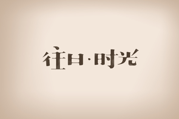 chinesefontdesign.com 2016 11 01 21 28 46 Unique Chinese Artist   Chinese Character Design