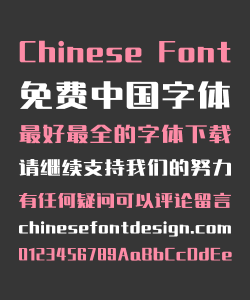 Sharp Dawn Bold Figure Chinese Font-Simplified Chinese Fonts