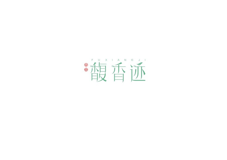 Charming taste of Chinese tea - Chinese character logo design