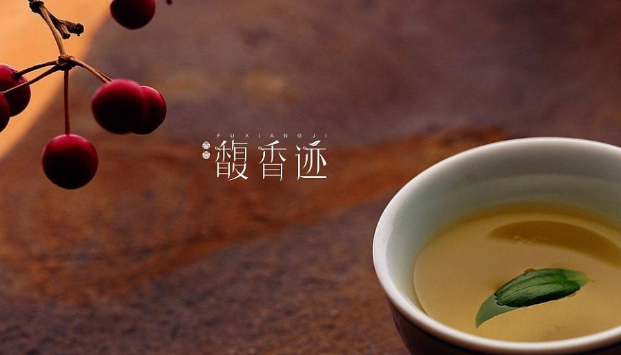 chinesefontdesign.com 2016 11 03 21 34 17 Charming taste of Chinese tea   Chinese character logo design