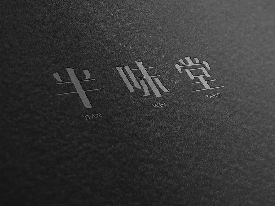 chinesefontdesign.com 2016 11 03 21 36 22 半味堂 Chinese character logo design