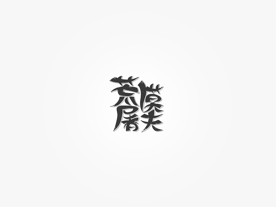 chinesefontdesign.com 2016 11 04 10 39 06 From the Chinese designer font logo practice works
