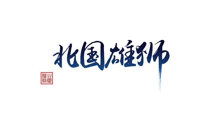 chinesefontdesign.com 2016 11 04 10 42 48 1 10P Chinese traditional calligraphy calligraphy logo design