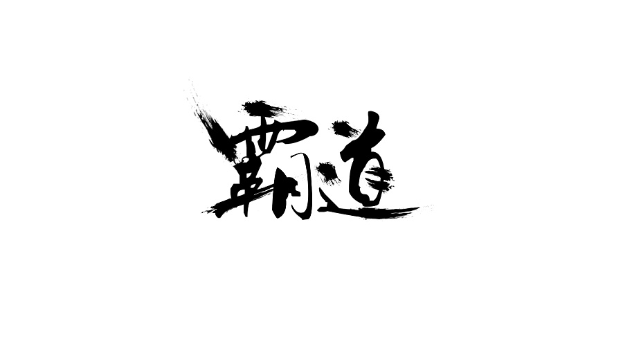 10P Chinese traditional calligraphy calligraphy logo design