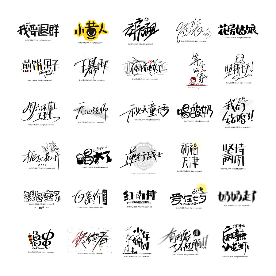 chinesefontdesign.com 2016 11 04 10 44 39 30 Chinese fonts logo creative inspiration standardized mode