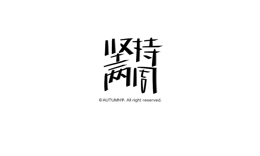 chinesefontdesign.com 2016 11 04 10 44 48 1 30 Chinese fonts logo creative inspiration standardized mode