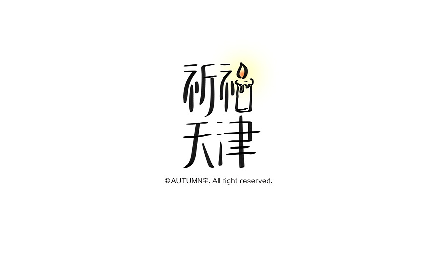 30 Chinese fonts logo creative inspiration standardized mode