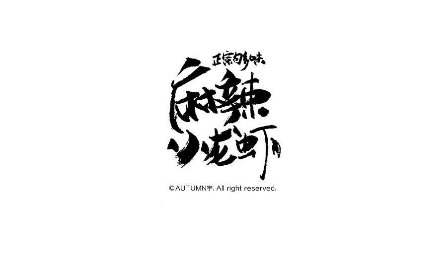 chinesefontdesign.com 2016 11 04 10 44 57 30 Chinese fonts logo creative inspiration standardized mode