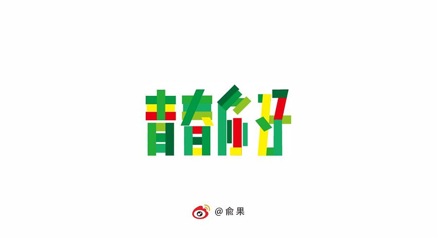 16 Chinese designers creative logo font design