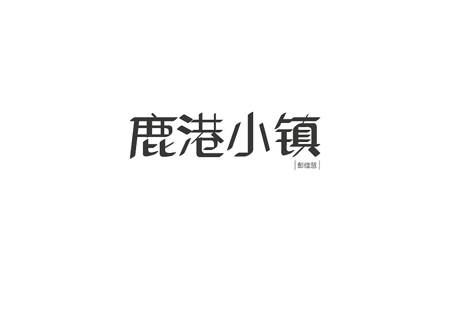 chinesefontdesign.com 2016 11 06 15 51 35 50+ Wonderful idea of the Chinese font logo design #.77