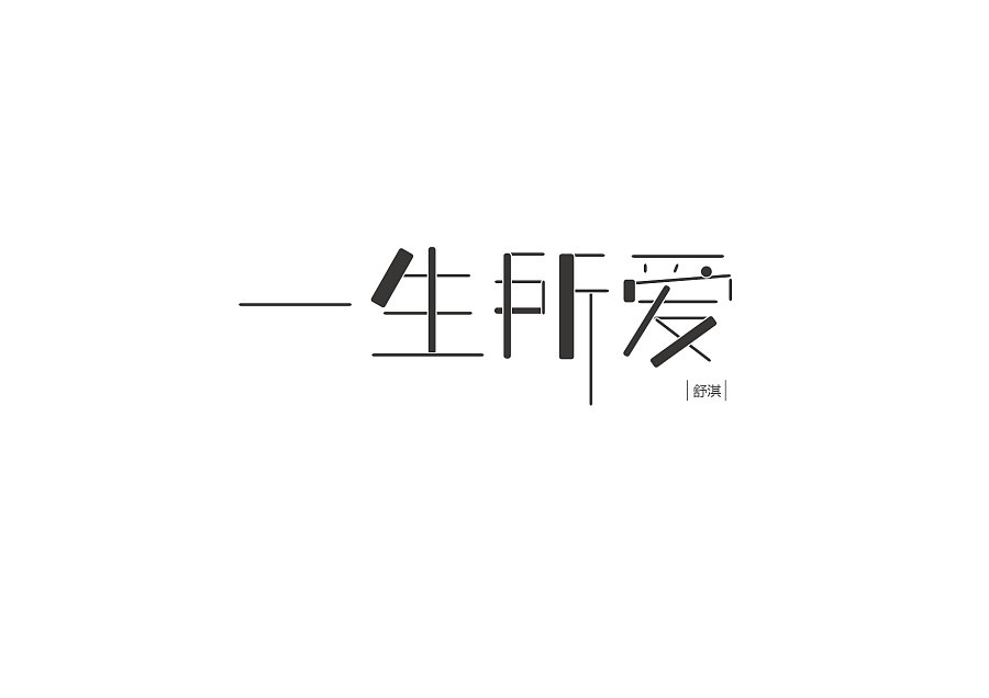 chinesefontdesign.com 2016 11 06 15 51 40 50+ Wonderful idea of the Chinese font logo design #.77