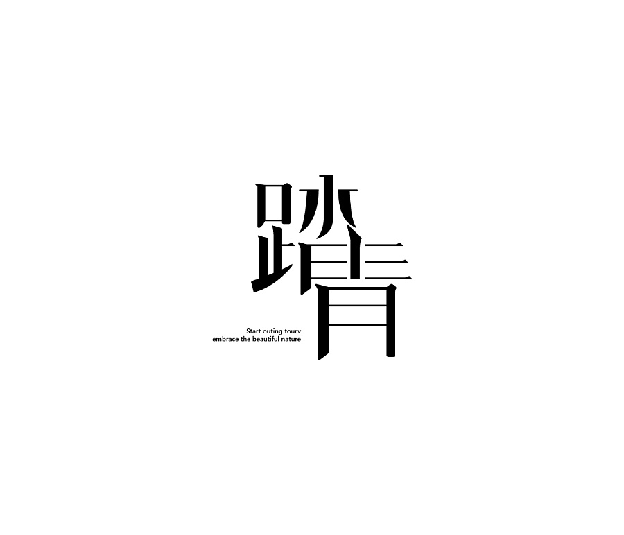 chinesefontdesign.com 2016 11 06 15 51 59 50+ Wonderful idea of the Chinese font logo design #.77