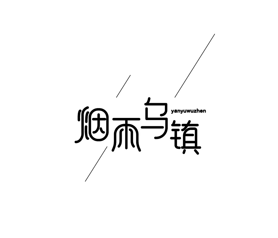 chinesefontdesign.com 2016 11 06 15 52 01 1 50+ Wonderful idea of the Chinese font logo design #.77