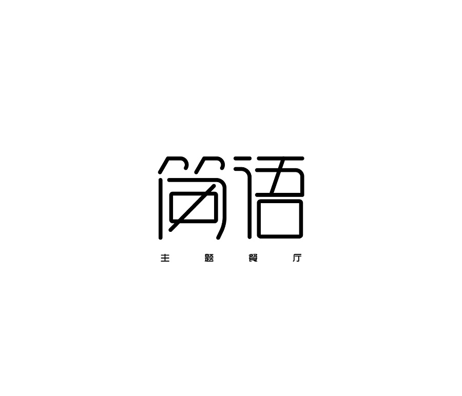 chinesefontdesign.com 2016 11 06 15 52 03 50+ Wonderful idea of the Chinese font logo design #.77