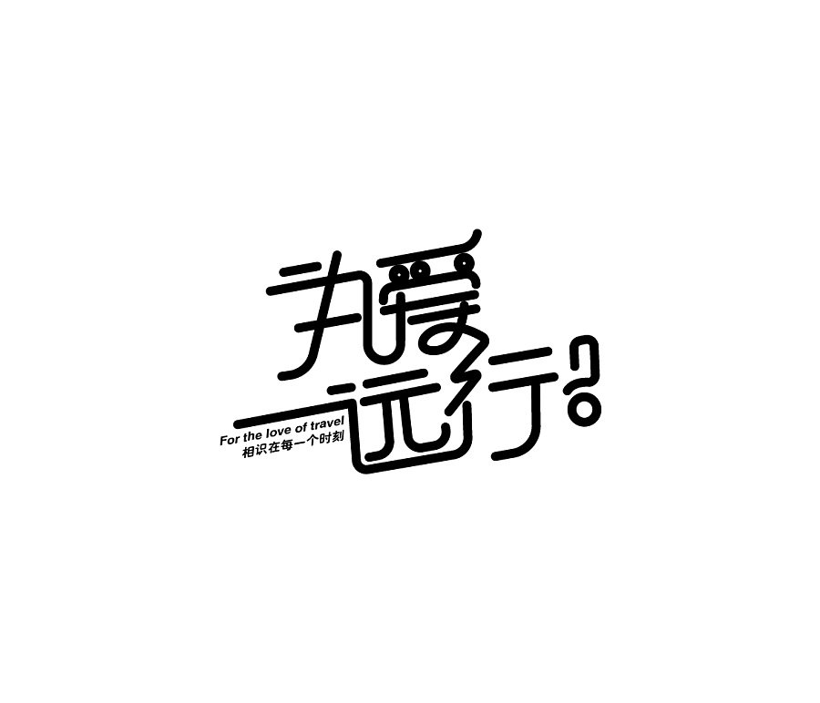 50+ Wonderful idea of the Chinese font logo design #.77