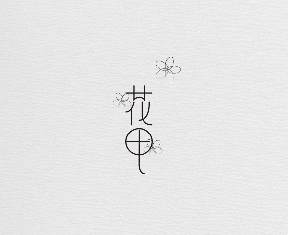 chinesefontdesign.com 2016 11 06 15 52 10 50+ Wonderful idea of the Chinese font logo design #.77