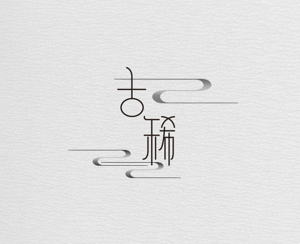 chinesefontdesign.com 2016 11 06 15 52 11 50+ Wonderful idea of the Chinese font logo design #.77