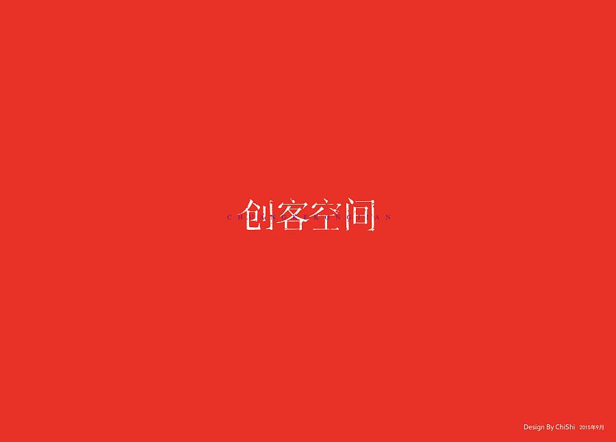 Brave forward! Chinese font logo design case