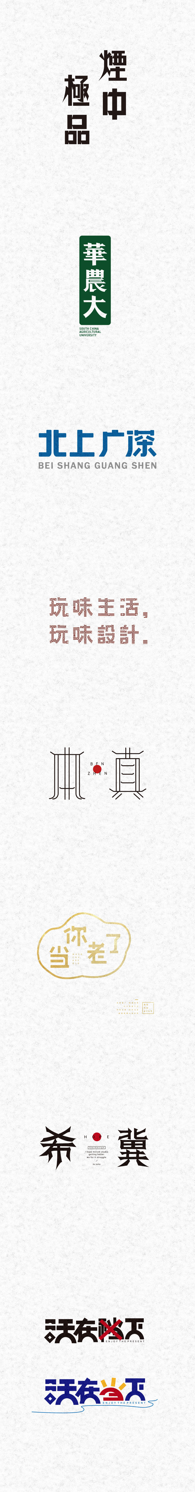 chinesefontdesign.com 2016 11 06 16 45 33 Has a unique creative Chinese font logo design