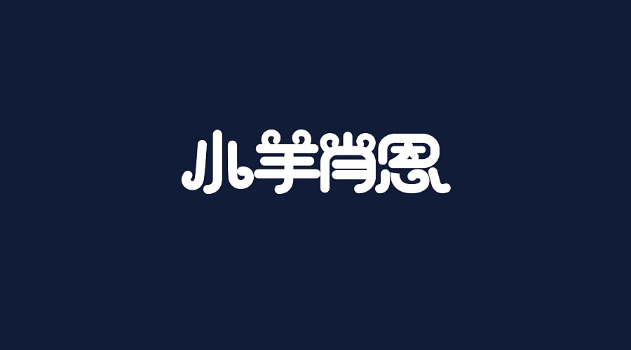 chinesefontdesign.com 2016 11 06 17 36 15 1 32 Youll love it! The Chinese font style design collection.
