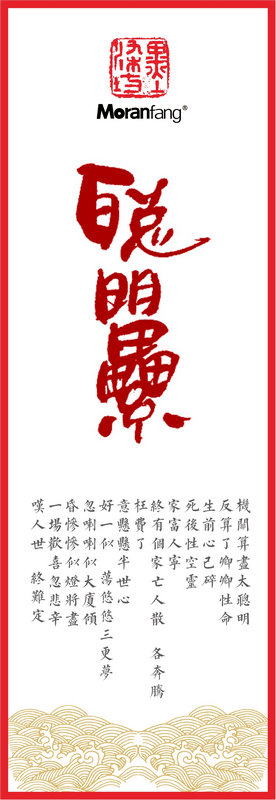 14P The traditional Chinese calligraphy font art appreciation