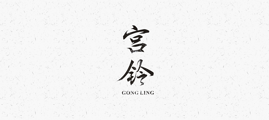 7P Chinese calligraphy font design