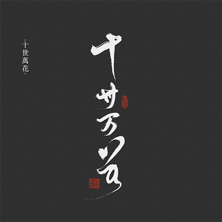 12P Elegant Chinese brush font design scheme