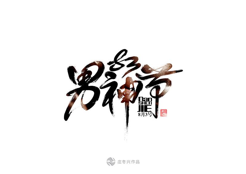 13P Fashion beautiful beautiful Chinese writing brush font design scheme